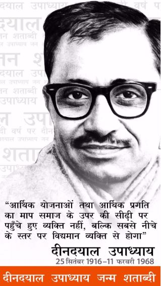 deendayal upadhay biography in hindi