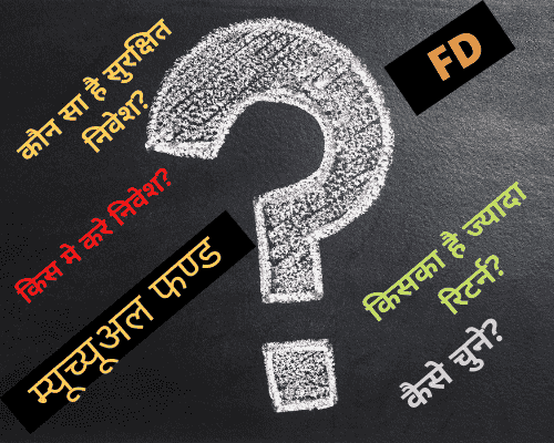 FD-or-mutual-fund