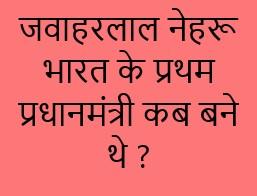 jawaharlal nehru bharat ke pradhan mantri kab bane
