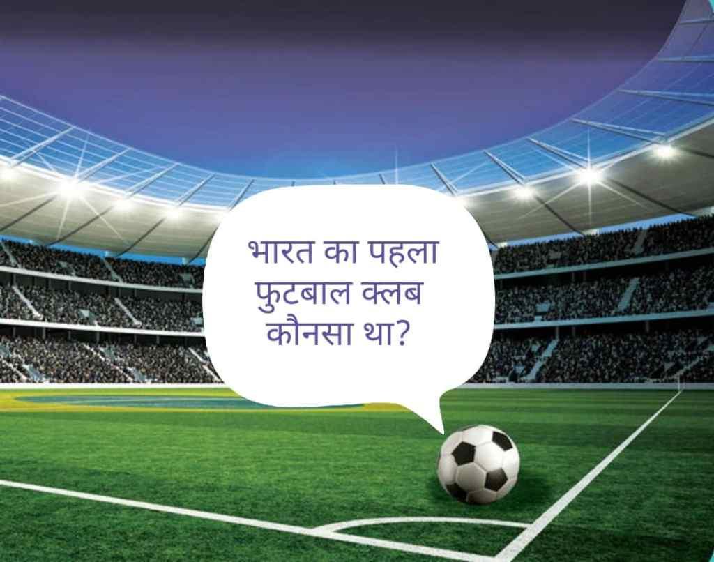 भारत का पहला फुटबाल क्लब कौनसा था? bharat ka pehla football club kona tha?