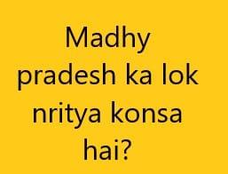 Madhy pradesh ka lok nritya konsa hai?