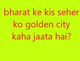 bharat ke kis seher ko golden city kaha jaata hai?