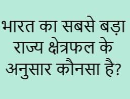 bharat ka sabse bada rajya chetrafal ki drishti se kaun sa hai