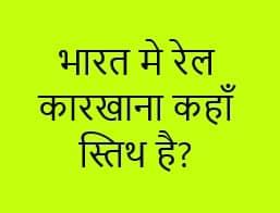 bharat me rel karkhana kaha hai