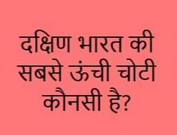 dakshin bharat ki sabse unchi choti kon si hai