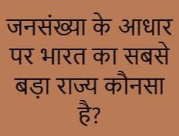 jansankhya ke aadhar par bharat ka sabse bada rajya