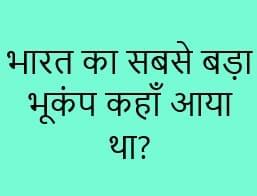bharat mein sabse bada bhukamp kab aaya tha