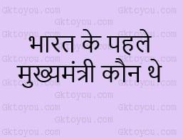 Bharat ke phle mukhyamantri kon the