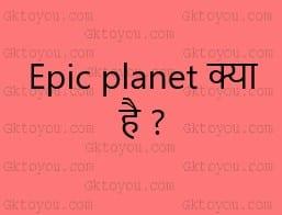 Epic planet kya hai