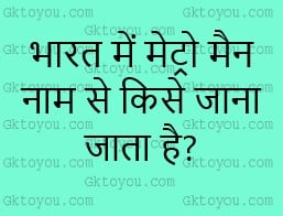 bharat me metro man kise kaha jata hai