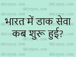bharat mein dak seva ki shuruvat kab hui