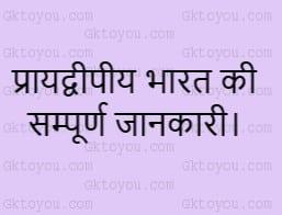 praydeep bharat ki jankari