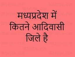 madhya pradesh me kitne adivasi jile hai
