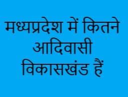 madhya pradesh me kitne adivasi vikas khand hai