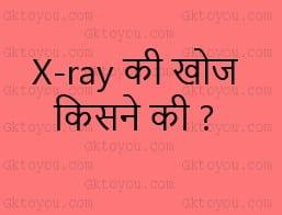 x-ray ki khoj kisne ki