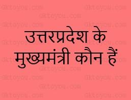 उत्तरप्रदेश के मुख्यमंत्री कौन हैं uttar pradesh ke mukhyamantri kaun hai
