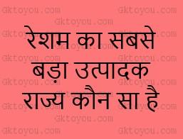 रेशम का सबसे बड़ा उत्पादक राज्य कौन सा है resham ka sabse bada utpadak rajya