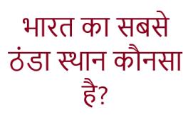 भारत का सबसे ठंडा स्थान कौनसा है? bharat ka sbse thanda sthan kaunsa hai?