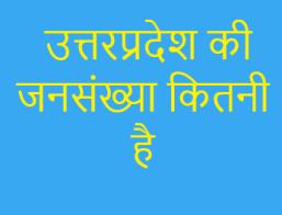 उत्तरप्रदेश की जनसंख्या कितनी है uttarpradesh ki jansankhya kitni hai