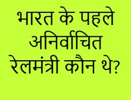 भारत के पहले अनिर्वाचित रेलमंत्री कौन थे bharat ke pehle anirvachit rail mantri kon the