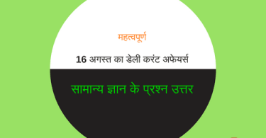 Current affairs general knowledge 16 August 2018