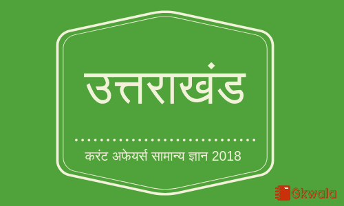 Uttarakhand- Current affairs general knowledge in Hindi 2018
