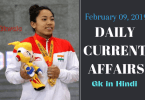 Current Affairs General Knowledge 09 February 2019