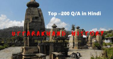 Uttarakhand GK 2019 - Hindi | Uttarakhand History in Hindi
