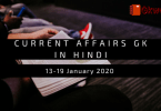 Daily Current Affairs January 2020 - Hindi