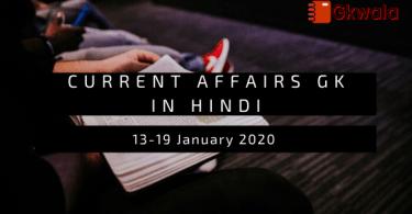 Daily Current Affairs January 2020 - Hindi