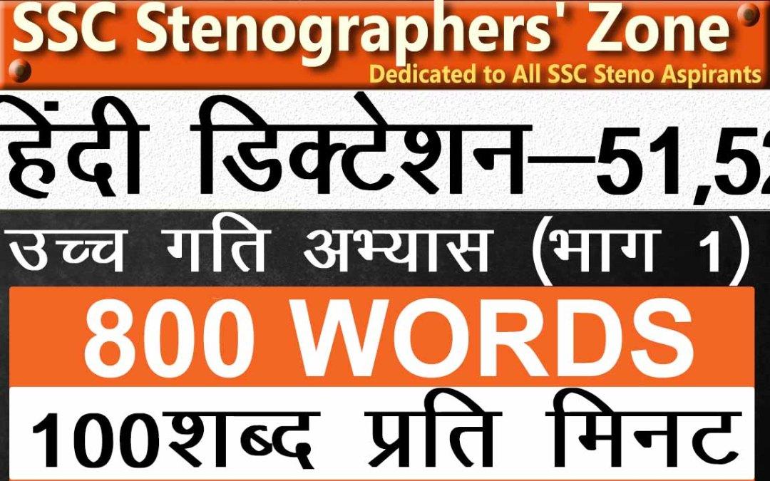 100 wpm Hindi dictation #51&52 with PDF File, Hindi steno dictation