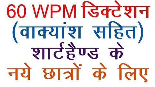 60 WPM Hindi Shorthand Dictation