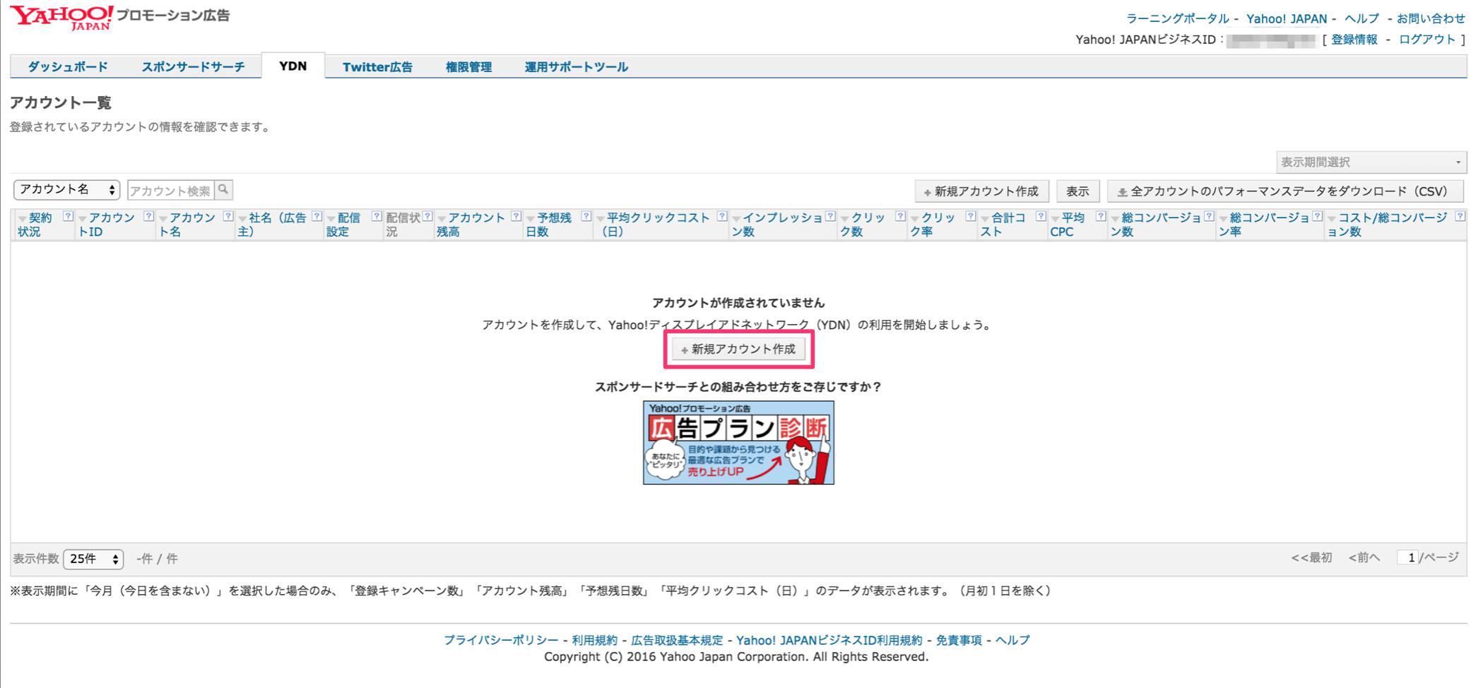YDNアカウント開設画面