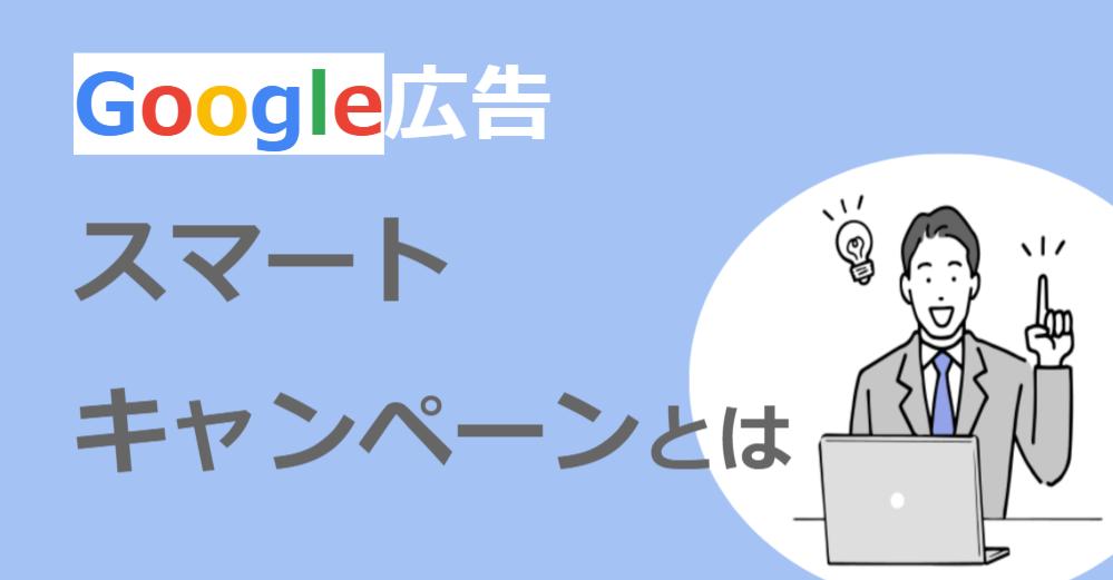 Google 広告、スマートキャンペーンとは