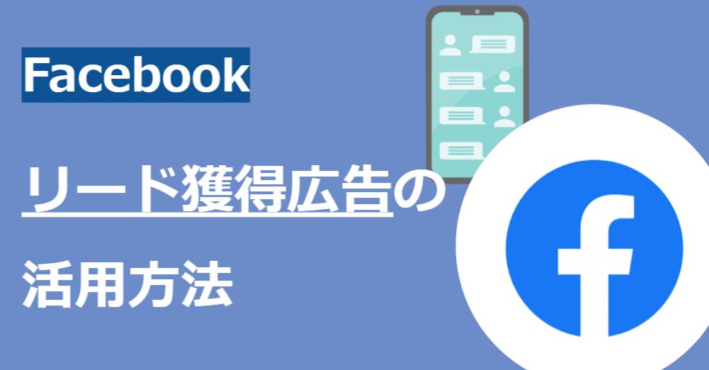 リード獲得に特化!Facebookリード獲得広告の活用方法
