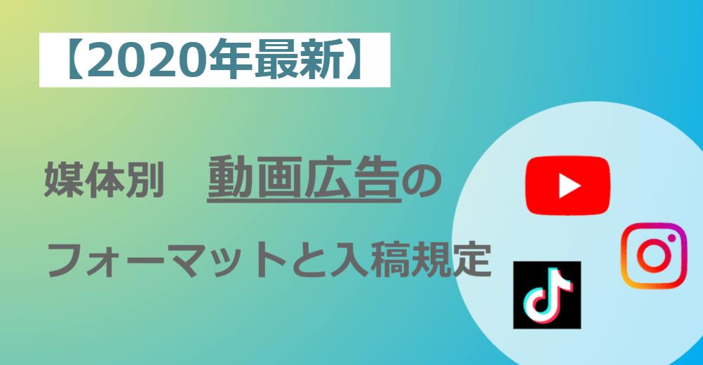 【2020年最新】媒体別 動画広告のフォーマットと入稿規定