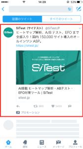 service_twitter_variety_promotweet