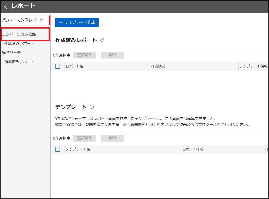 レポート選択画面(CV)