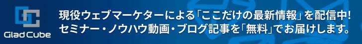 GC-Official_Blog-Banner_728x90_A