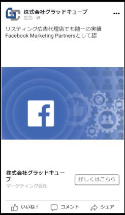 Facebook フィード①