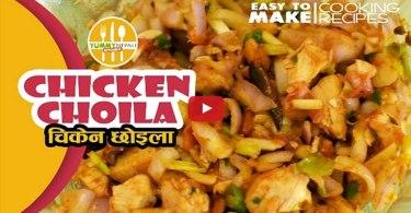Chicken Choila Newari Food