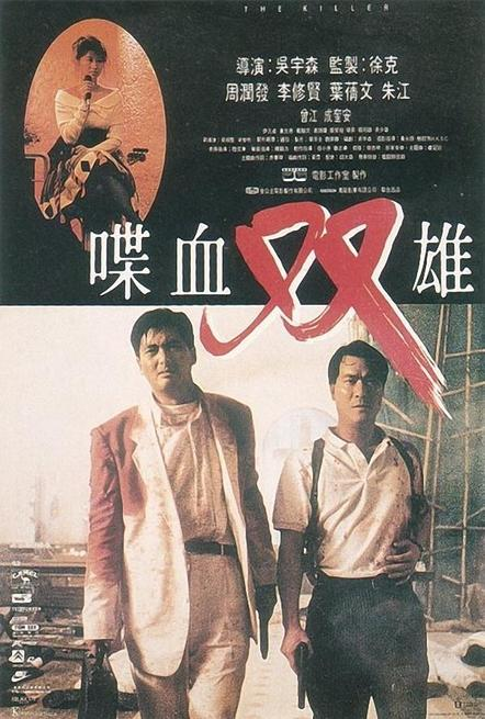the killer 1989 locandina