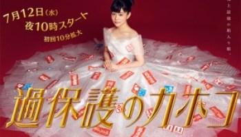 Princess Jellyfish 2018 - Japanese Drama Review - Global Granary