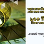 Mudaraba Term Deposit 100 Days