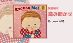 人生初の英語絵本にピッタリ!ベストセラー&大人気英語絵本 「Excuse Me!」 を深掘りしてみる
