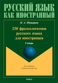250-фразеологизмов-русского-языка