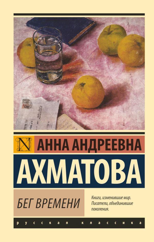 Бег-времени-Ахматова