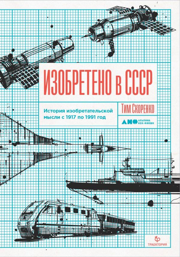 Изобретено-в-СССР