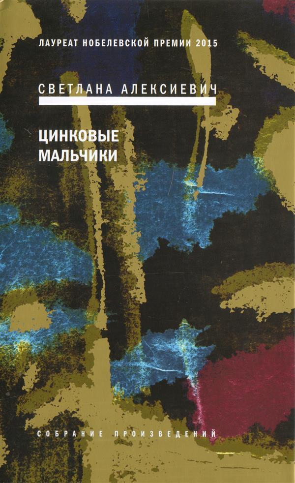 Цинковые-мальчики-Алексиевич