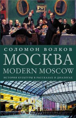 Modern-Moscow-История-культуры-Волков